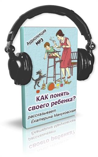 Аудиолекция Как понять ребёнка?