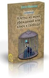 """Семинар """"Клетка из моих убеждений или ключ к свободе"""""""