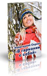 """Зимний спринт """"В гармонии с собой"""""""
