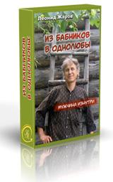 Леонид Жаров «Из бабников в однолюбы (мужчина изнутри)»