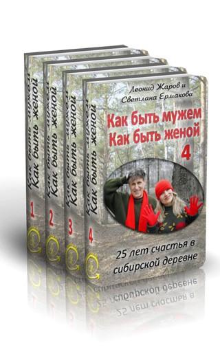 Комплект книг Как быть мужем, как быть женой