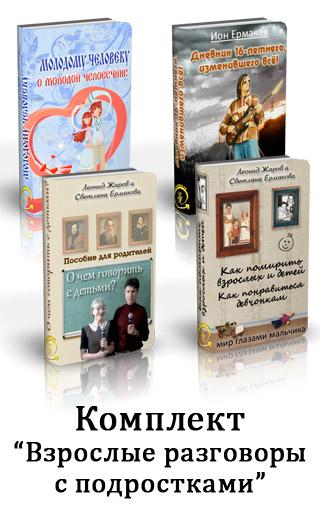 Комплект книг Взрослые разговоры с подростками