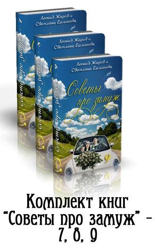 Комплект книг Советы про замуж 7-8-9