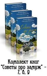"""Комплект """"Советы про замуж - 7, 8, 9"""""""