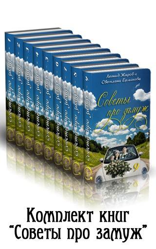 Комплект книг Советы про замуж