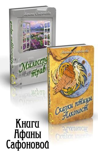 Комплект книг Афины Сафоновой