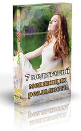 """Сборник """"7 медитаций, меняющих реальность"""""""