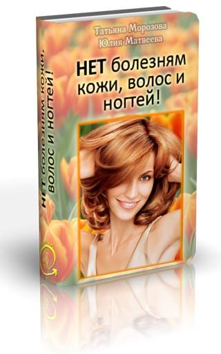 """Книга """"НЕТ болезням кожи, волос и ногтей!"""""""