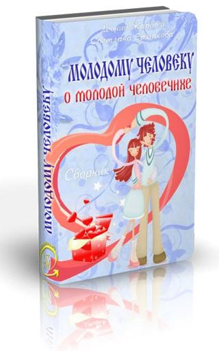 """Книга """"Молодому человеку о молодой человечихе."""