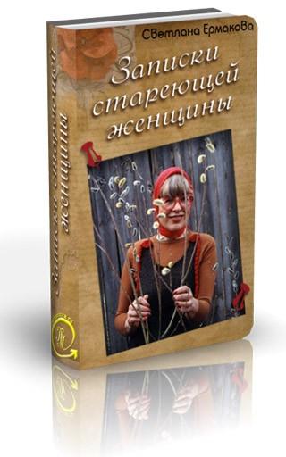 Книга Записки стареющей женщины