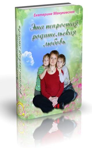 """Книга """"Эта непростая родительская любовь"""""""