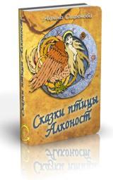 Сказки птицы Алконост