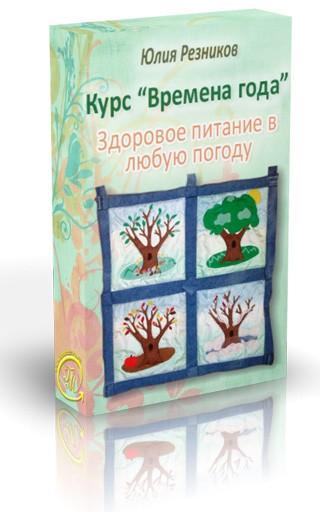 """Курс """"Времена года"""""""
